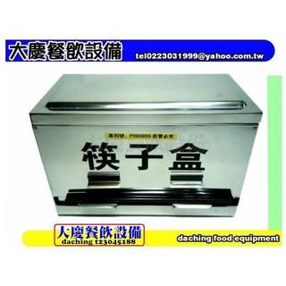 大慶餐飲設備 不鏽鋼筷子盒 白鐵筷子盒 按壓式筷子盒 筷子架 筷弄 筷子置放架