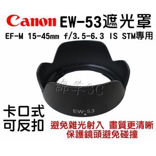 Canon EF-M 15-45mm EW-53 鏡頭遮光罩 EOS M10 M5 M3 M6 M100 另有皮套相機包