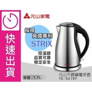 【元山】不鏽鋼電茶壺 1.7L(YS-527EP)SY046