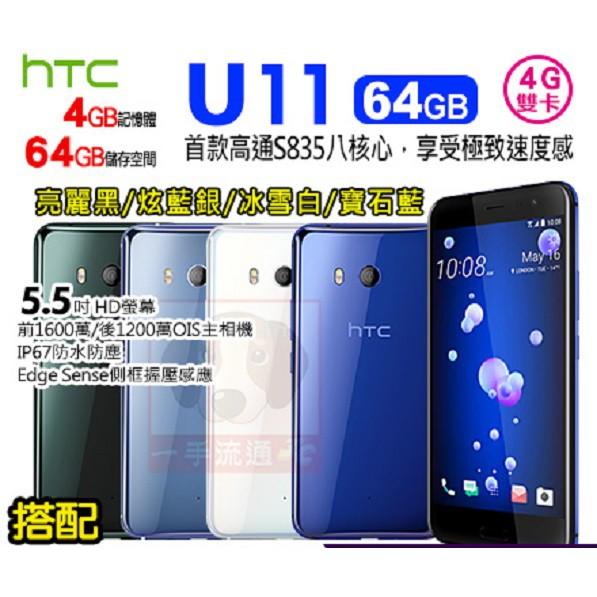 HTC U11 4G/64G 5.5吋 智慧型手機 可搭各家電信方案較優惠 國菲通訊