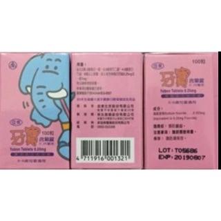 牙寶 史丹氟 (小哈)氟錠