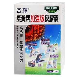 杏輝葉黃素軟膠囊-加強版Sinphar Lutein soft Capsules 50粒