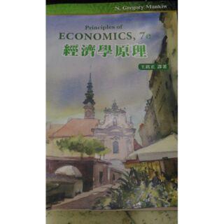 二手書~經濟學原理