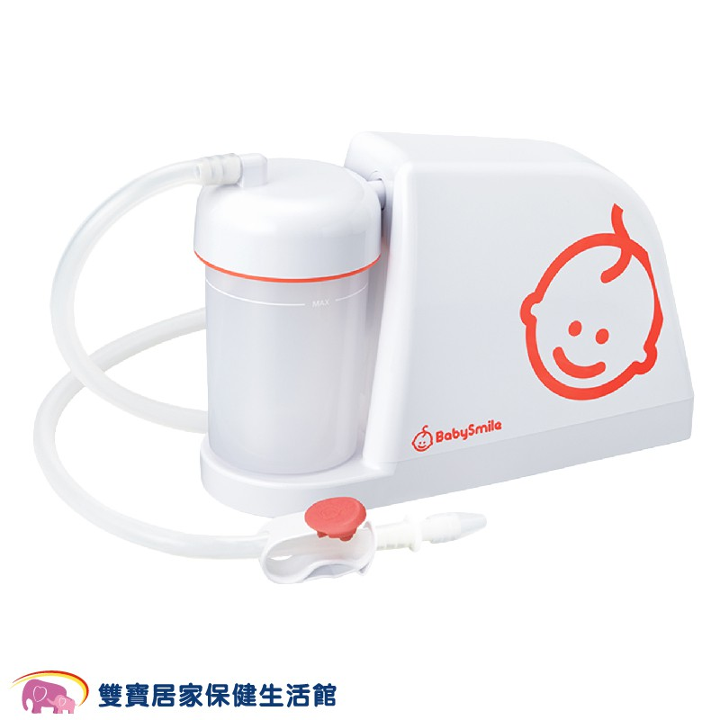 【送好禮】BabySmile S-503電動吸鼻器 吸鼻涕機 吸鼻機 S503 電動鼻水吸引器