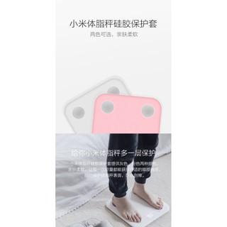 【台灣現貨】小米體脂秤保護套/小米體脂計保護套