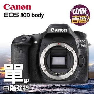 Canon 80D 單機身 彩虹公司貨 送32G375