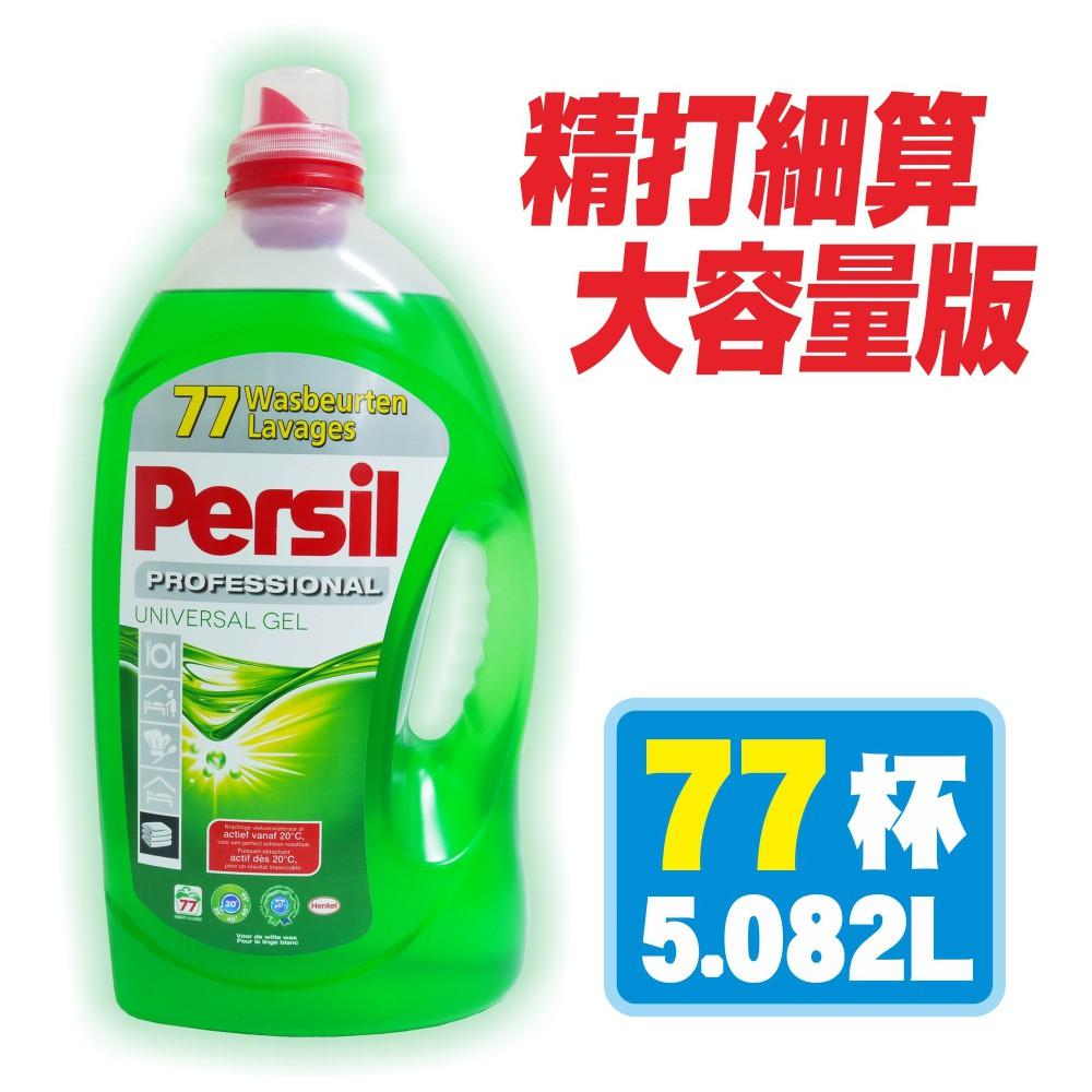 現貨秒寄超商取貨免運費 Persil 高效能洗衣精 77杯 強力洗淨 (綠色)洗衣凝露 5.082L XMT 最便宜