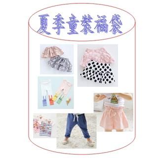 0414童裝福袋-R20
