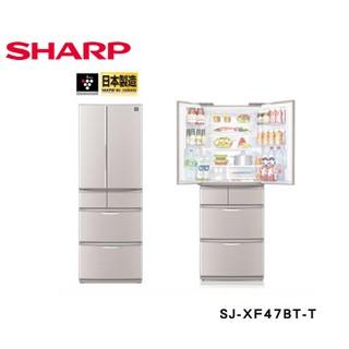 可議價★【桃園電器王】SHARP 夏普 465L 變頻六門對開冰箱 SJ-XF47BT 金色 歡迎來電詢價