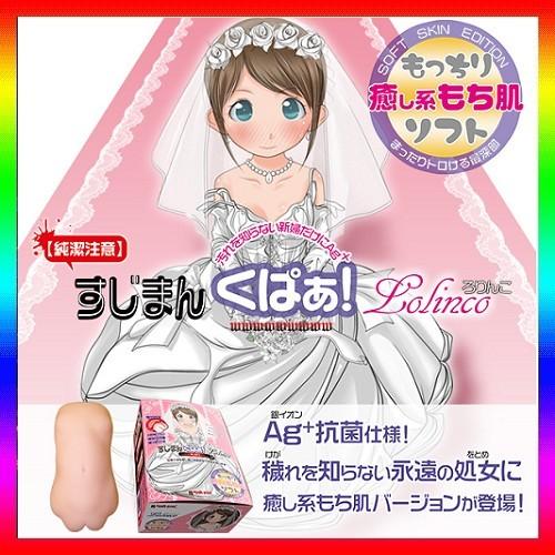 成人情趣精品玩具-真實之口 男用情趣 日本MagicEyes 純潔注意 婚紗蘿莉子 夾吸自慰器 軟版