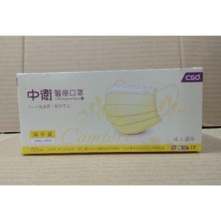 【現貨】中衛醫療口罩M-海芋黃/薰衣紫50片/盒