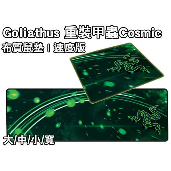 *硬派精璽* Razer 雷蛇 Goliathus 重裝甲蟲Cosmic布質鼠墊|速度版 大 中 小 寬版