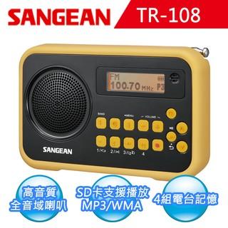 【SANGEAN】SD錄放收音機(TR-108)