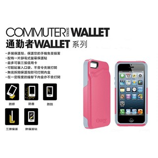 OtterBox Commuter通勤者Wallet系列 iPhone 5/5s 防撞保護殼