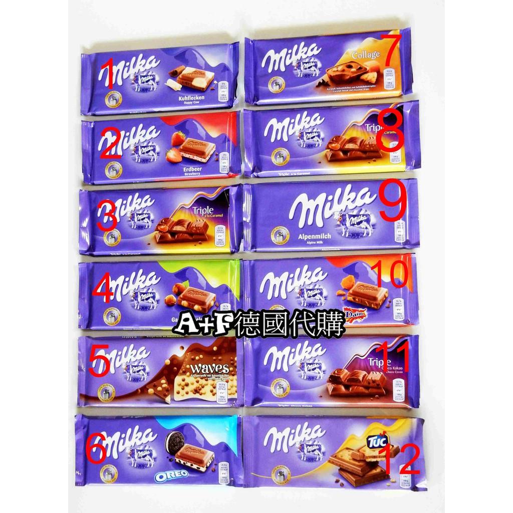 現貨[A+F德國代購]Milka巧克力/妙卡巧克力-oreo/草莓/焦糖餅乾/daim焦糖碎片/白巧克力/榛果