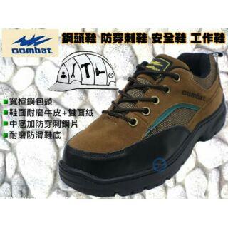 【台灣製造- combat 品牌】男款安全鞋 / 鋼頭鞋 / 防穿刺防護鞋 / 工作鞋(咖啡)