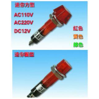 迷你方型圓型指示燈 AC110V AC220V DC12V