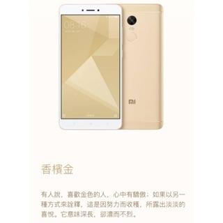 紅米Note4X 全新未拆台灣公司貨 金色現貨