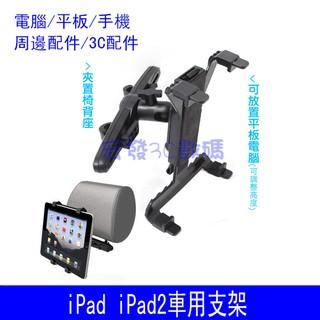 iPad iPad2車用支架 電腦架 導航架 車用固定架 筆電車架 平板電腦 支架 平板電腦通用型支架