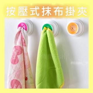【抹布夾】廚房 洗碗 擦手巾 抹布夾 懶人毛巾夾 抽取式 毛巾塞 洗碗巾 毛巾夾 抹布架