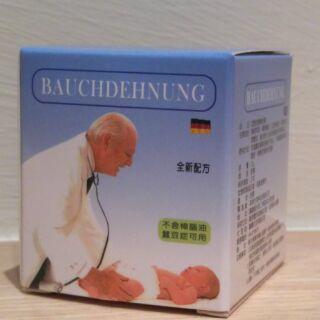 德國BAUCHDEHNUNG茴香按摩精油霜/海豹油脹氣膏