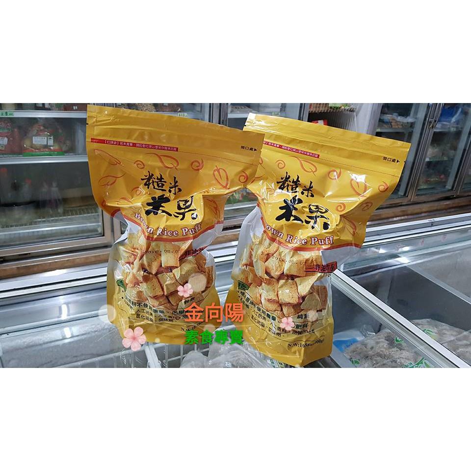 【里仁】糙米米果 300g/包  可素食/全素   有機糙米製成  非油炸 夾鏈袋包裝