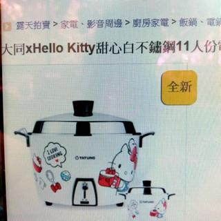 ❤️現貨供應充足 馬上出貨 2017 大同xHello Kitty 甜心白不鏽鋼11人份電鍋