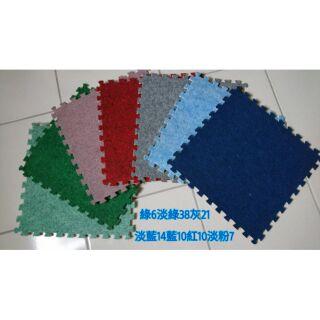 106片地毯短毛巧拼有多色