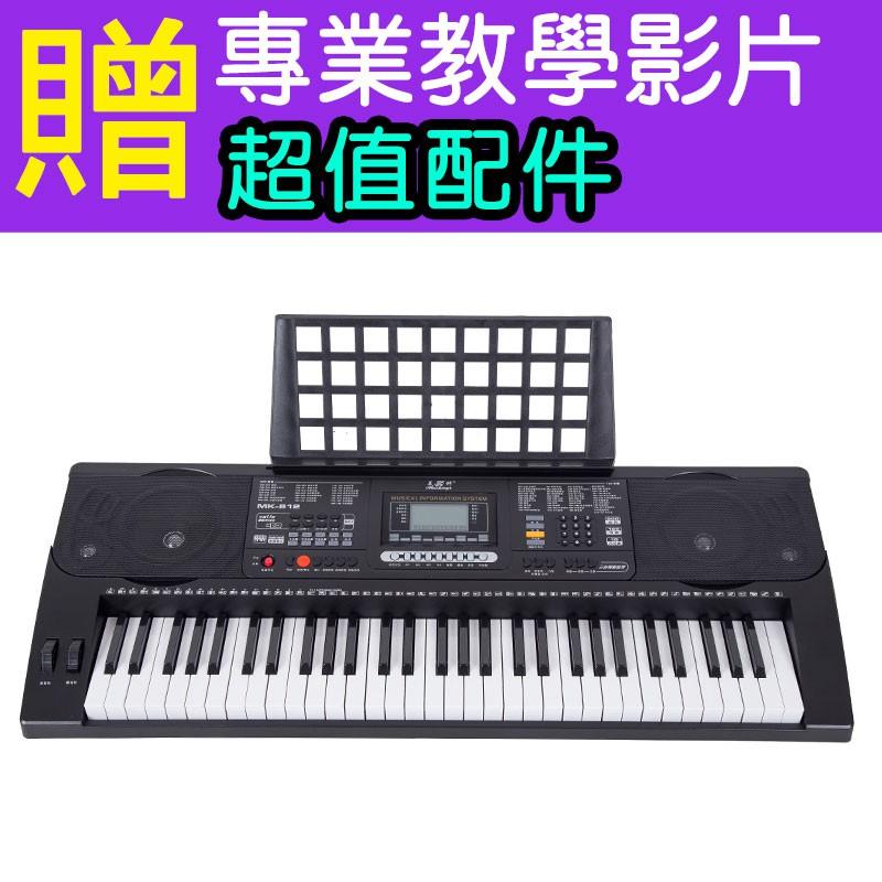 小叮噹的店-電子琴 61鍵 (買1送13) MK-821 多功能 教學型