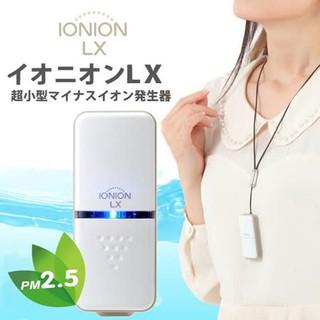 日本原裝 IONION LX 第三代壽司機 超輕量隨身空氣清淨機(日本製造) 🎉🎉現在買還贈優質充電線一組市價299