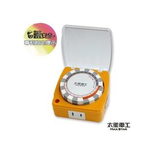 太星電工OTM318蓋安全彩色定時器 1入