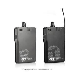【量多優惠大】TG-16T/TG-16R JTS無線翻譯導覽系統(1對1)/UHF16頻道/無天線/無障礙距離100公尺