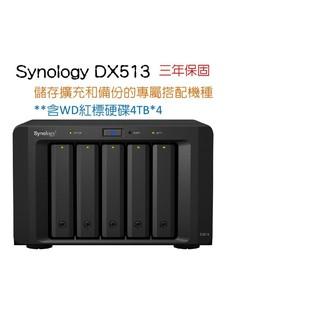 全新-未拆封-群暉Synology DX513含WD紅標硬碟 4TB*4[保固DX513三年,硬碟三年]