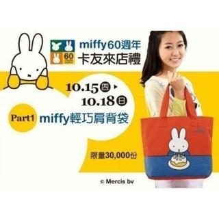 漢神巨蛋來店禮 米菲兔帆布包