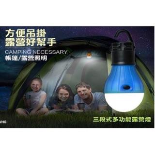 現貨 送3顆電池 三段開關可掛式 LED 露營燈 帳篷燈 釣魚燈 緊急照明 餵奶神器 攜帶方便 居家露營必備 led燈泡