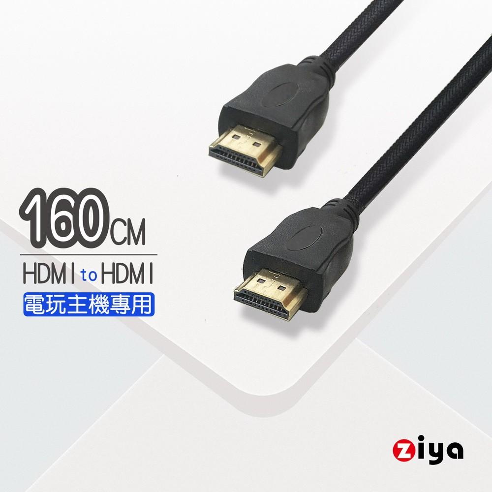 [ZIYA] PS4 / PS4 Slim / PS4 Pro / XBOX 遊戲主機專用 HDMI 視訊傳輸線 高清款