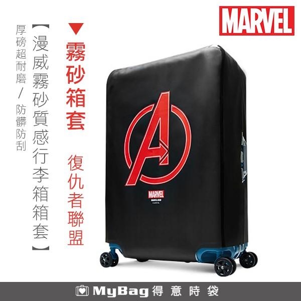 Deseno 防塵套 M號 L號 漫威霧砂質感行李箱箱套 B1134-0005 黑色 適用24~29吋行李箱 得意時袋