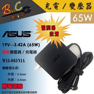全新 ASUS 原廠 19V 3.42A 65W 福利品變壓器 華碩 W15-065N1A 新款 方形插頭 W7 X55