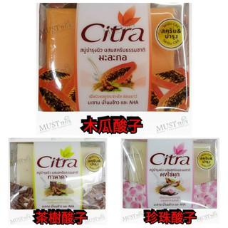 99免運 泰國 citra 茶樹酸子 木瓜酸子 珍珠酸子 香皂 酸子皂 110G