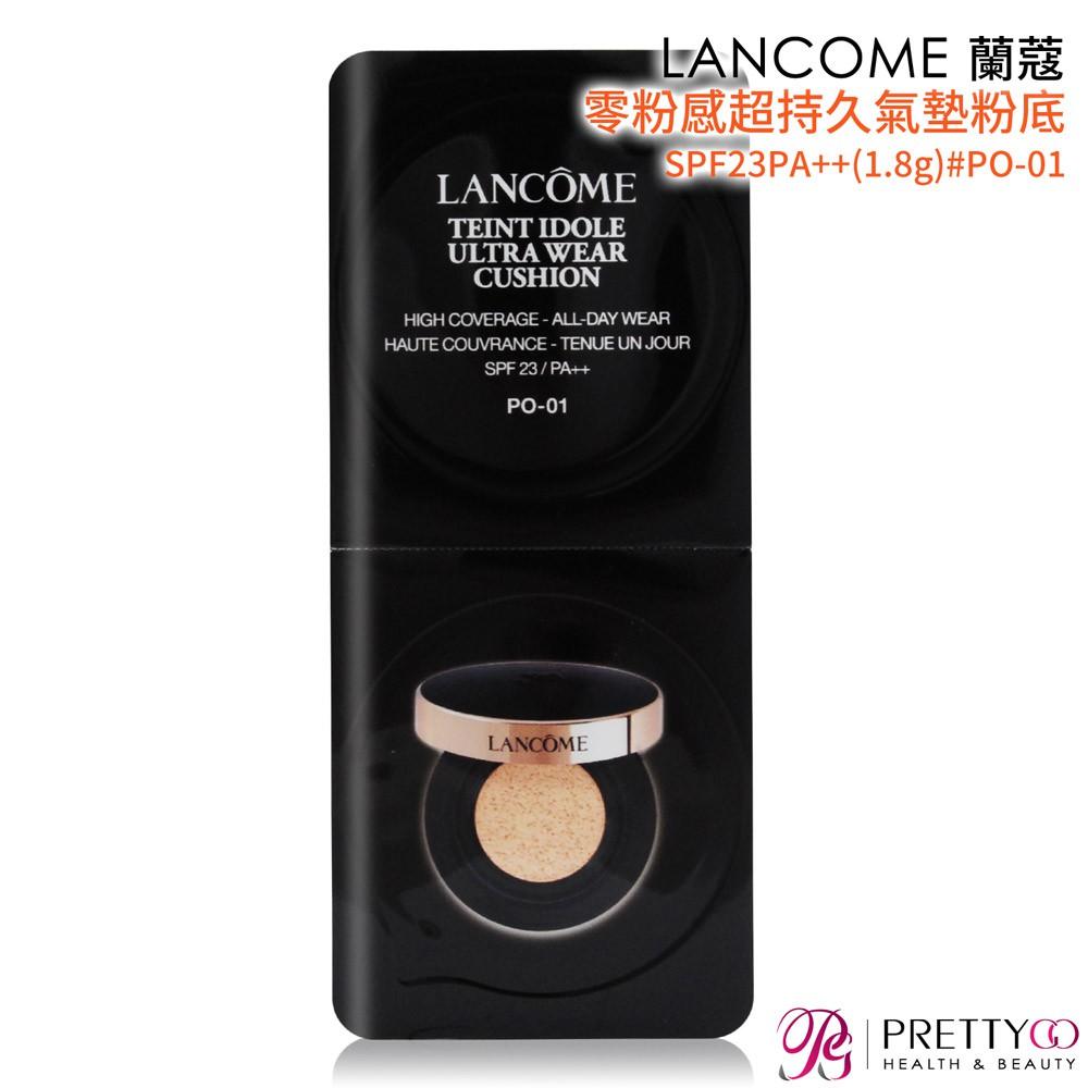 LANCOME 蘭蔻 零粉感超持久氣墊粉底 SPF23/PA++(1.8g)#PO-01【美麗購】