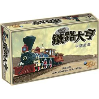 【浣熊子桌遊】(贈厚牌套) Railways of the world 鐵路大亨 卡牌版 繁簡版 正版