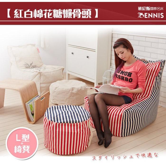 【班尼斯】歐洲經典款卡哇伊紅白棉花糖懶骨頭(L型主椅+椅凳)沙發椅/躺椅/和室椅/睡椅