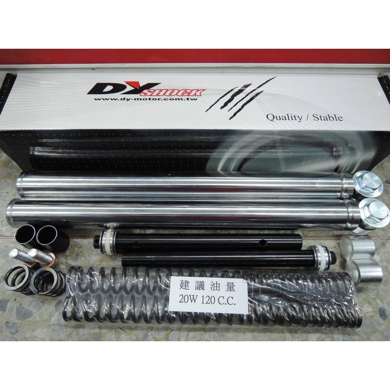 Q3機車精品 DY 前叉內管 套件 DY前叉配件組 新勁戰 三代 新勁戰 BWS GTR AERO 完工價 免運費