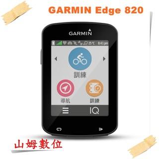 【山姆數位】詢問享優惠 GARMIN Edge 820 自行車衛星導航(簡配版)