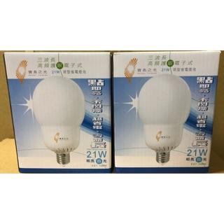 寶島之光21W球型省電燈泡 120V白光/黃光