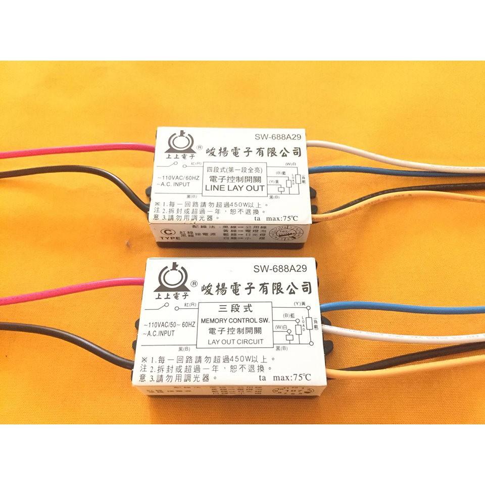 (24小時出貨)台製 上上電子  電腦開關 三段式 四段式 110V  AC  450W  IC 分段控制開關 檢驗合格