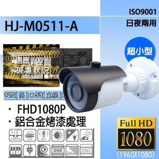 1080P高畫質攝影機 迷你槍型防水 鋁合金外殼 SONY晶片支援AHD/TVI/CVI/960H HJ-M0511-A