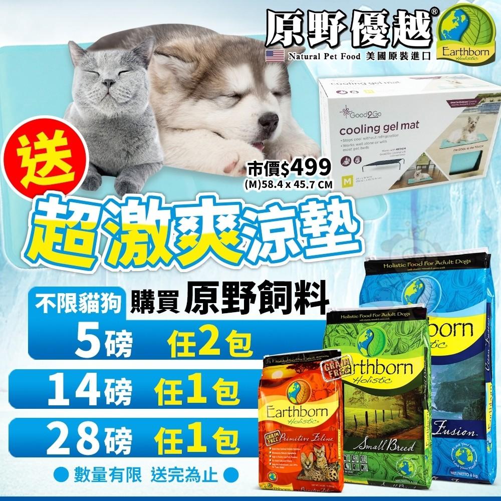 *WANG*原野優越Earthborn《成犬低敏配方(雞肉+鮭魚+葡萄糖胺)》 5磅/14磅/28磅