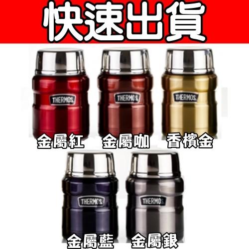 《快速出貨》膳魔師【SK-3000/SK3000MR】悶燒罐燜燒杯〈另SW-EAE50/FCE75/GA36