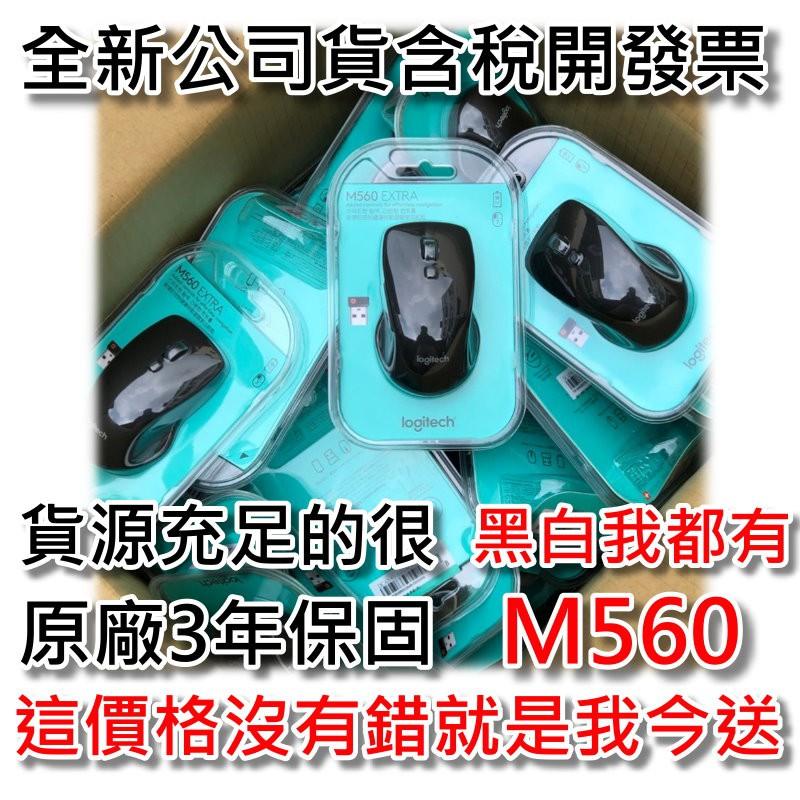 半價出清全新正常保固公司貨 羅技 M560 黑 / 白 無線滑鼠 原廠 保固3 年 滑鼠 賺評價的賣場